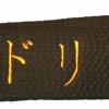 ceinture de karaté